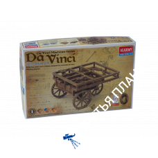 Модель Da Vinci Self-propelling Cart